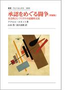 承認をめぐる闘争 社会的コンフリクトの道徳的文法 増補版 (叢書・ウニベルシタス)