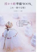 授かり婚準備BOOK これ一冊で完璧!