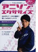 アニソン★エクササイズ 世界が認めるスーパーダンサーTAKAHIROが考案!