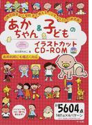 あかちゃん&子どものイラストカットCD−ROM 0歳児保育〜小学校まで使える、こどもイラストの決定版! 商用利用にも幅広く対応