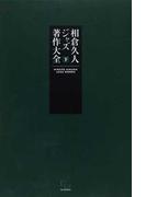相倉久人ジャズ著作大全 下巻 言葉によるジャズ行為の爛熟章