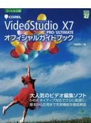 COREL VideoStudio Ⅹ7 PRO/ULTIMATEオフィシャルガイドブック