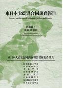 東日本大震災合同調査報告 共通編1 地震・地震動