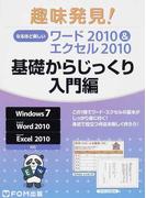 なるほど楽しいワード2010&エクセル2010 基礎からじっくり入門編 (趣味発見!)