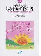 絶対大丈夫!しあわせの教科書 みるみる幸運を呼び込む魔法の習慣 (マイナビ文庫)