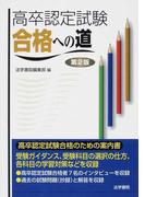 高卒認定試験合格への道 第2版