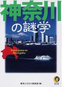 神奈川の謎学 (KAWADE夢文庫)(KAWADE夢文庫)