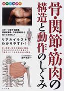 骨・関節・筋肉の構造と動作のしくみ