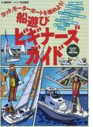 船遊びビギナーズガイド ヨット、モーターボートを始めよう! 初心者に役立つ情報が満載