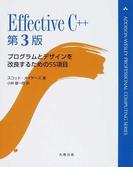 Effective C++ プログラムとデザインを改良するための55項目 第3版 (ADDISON−WESLEY PROFESSIONAL COMPUTING SERIES)