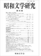 昭和文学研究 第68集 特集文学の一九八〇年代