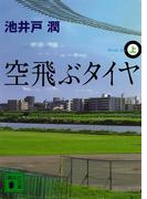 空飛ぶタイヤ(上)(講談社文庫)