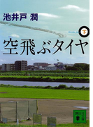 空飛ぶタイヤ(下)(講談社文庫)