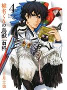 椎名くんの鳥獣百科(4)(avarus SERIES(ブレイドコミックスアヴァルス))