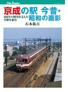 京成の駅 今昔・昭和の面影(JTBキャンブックス)