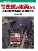 国鉄・JR 悲運の車両たち(JTBキャンブックス)