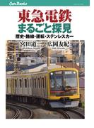 東急電鉄まるごと探見(JTBキャンブックス)