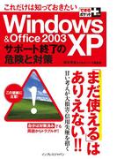 できるポケット+ これだけは知っておきたいWindows XP & Office 2003サポート終了の危険と対策(できるポケット+)