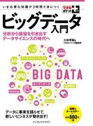 【期間限定価格】できるポケット+ ビッグデータ入門 分析から価値を引き出すデータサイエンスの時代へ(できるポケットシリーズ)