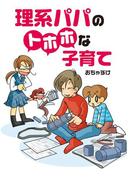 理系パパのトホホな子育て(中経☆コミックス)