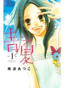 【期間限定 無料】青夏 Ao-Natsu(1)