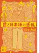 愛と日本語の惑乱(講談社文庫)