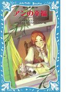 青い鳥文庫 アンの幸福 赤毛のアン(4)(講談社青い鳥文庫 )