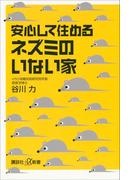安心して住める ネズミのいない家(講談社+α新書)