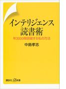 インテリジェンス読書術 年3000冊読破する私の方法(講談社+α新書)