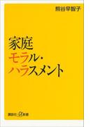 家庭モラル・ハラスメント(講談社+α新書)