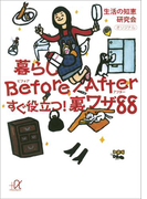 暮らしBefore/After すぐ役立つ!裏ワザ88(講談社+α文庫)