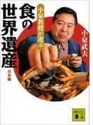 小泉教授が選ぶ「食の世界遺産」日本編(講談社文庫)