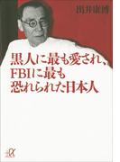 黒人に最も愛され、FBIに最も恐れられた日本人(講談社+α文庫)