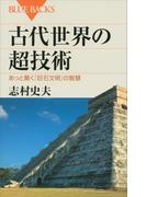 古代世界の超技術 あっと驚く「巨石文明」の智慧(ブルー・バックス)
