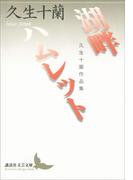 湖畔 ハムレット 久生十蘭作品集(講談社文芸文庫)