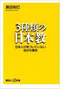 3種類の日本教 日本人が気づいていない自分の属性(講談社+α新書)