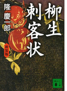 新装版 柳生刺客状(講談社文庫)