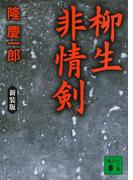 新装版 柳生非情剣(講談社文庫)