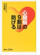 心臓病の9割は防げる(講談社+α新書)