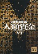 人類資金VI(講談社文庫)