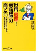 世界最速!「英語脳」の育て方 日本語からはじめる僕の英語独習法(講談社+α新書)