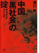 中国「黒社会」の掟 チャイナマフィア(講談社+α文庫)