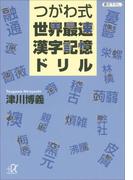つがわ式世界最速漢字記憶ドリル(講談社+α文庫)
