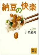 納豆の快楽(講談社文庫)