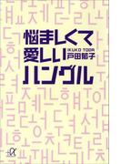 悩ましくて愛しいハングル(講談社+α文庫)