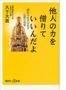 他人の力を借りていいんだよ 「縁生」で生きなおす仏教の知恵(講談社+α新書)
