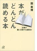 本がどんどん読める本 記憶が脳に定着する速習法!(講談社+α文庫)
