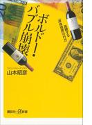 ボルドー・バブル崩壊 高騰する「液体資産」の行方(講談社+α新書)
