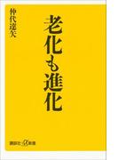 老化も進化(講談社+α新書)