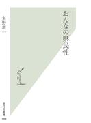 おんなの県民性(光文社新書)